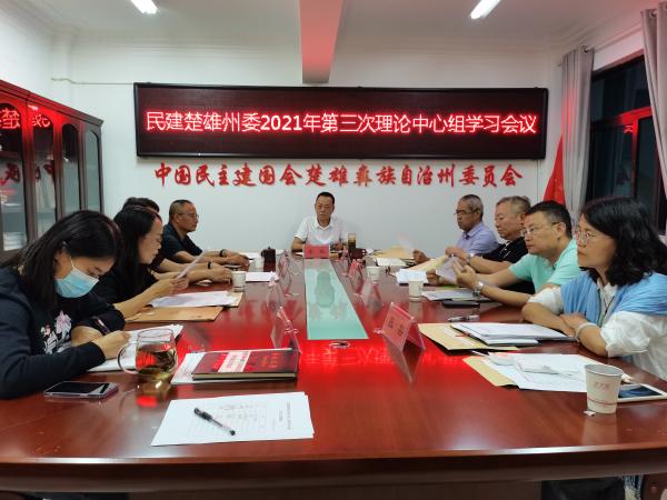 2021年民建楚雄州委第三次中心组学习会议.jpg